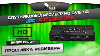 u2C A1ternativa A1 прошивка ресивера с USB