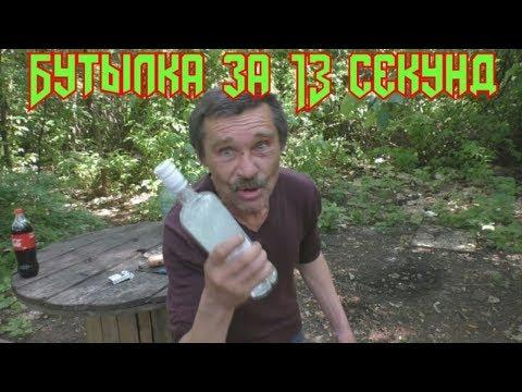 На что готов мужик ради 300 руб / Бутылка водки залпом за 13 секунд!