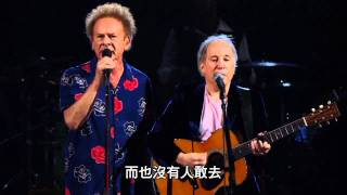 Simon & Garfunkel - The Sound of Silence【中文字幕】