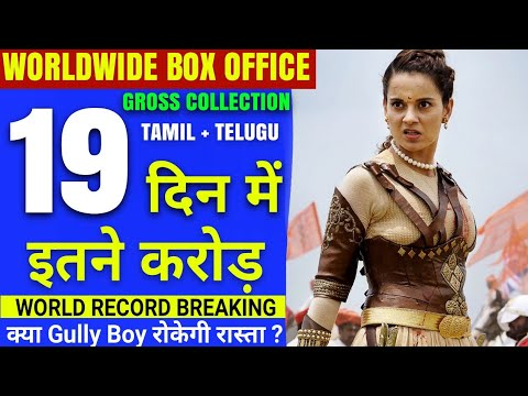 Manikarnika Box Office Collection Day 19 | Manikarnika Total Collection | Kangana Ranaut,Krish