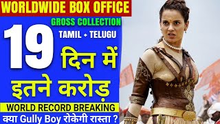 KGF Total box office collection