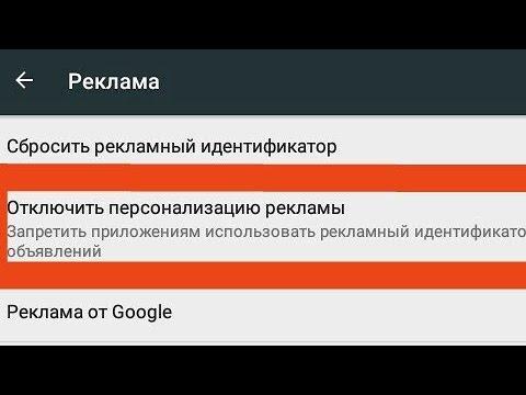 Как отключить рекламу из всех приложений на Андроид?