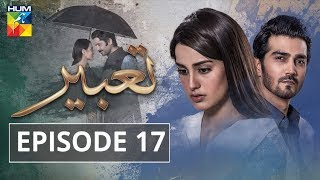 Tabeer Episode #17 HUM TV Drama 12 June 2018