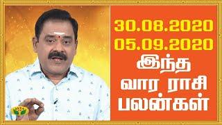இந்த வார ராசி பலன் – 30.08.2020 to 05.09.2020 | Vaara Rasi Palan | Jaya TV RasiPalan