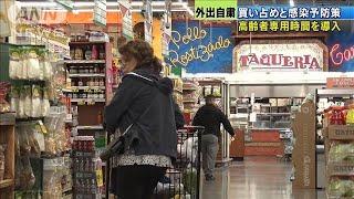"""買い占め対策 米で""""高齢者ファーストアワー""""導入(20/03/27)"""
