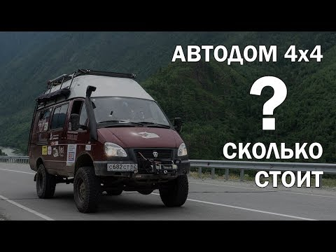 Сколько стоит автодом 4х4? Самая дорогая ГАЗель в России. Кемпер из микроавтобуса. Дом на колесах.