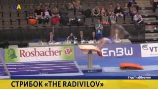 "Стрибок ""The Radivilov"""