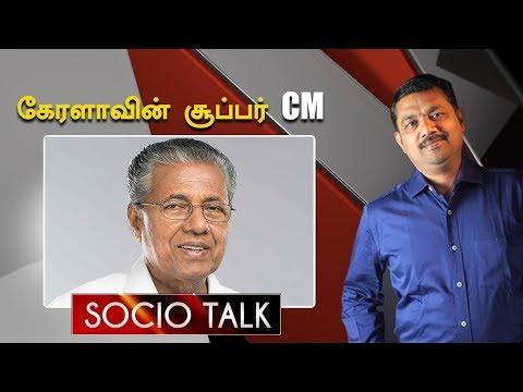 கேரளாவில் இருந்து வருவது ரெட் சிக்னலா? க்ரீன் சிக்னலா?   Socio Talk   Kerala Politics
