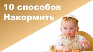РЕБЕНОК НЕ ЕСТ ♥ Как накормить ребенка(Если Ваш ребенок