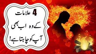 4 alamat ke wo ub bhi aap ko chahta hai 4 sign he still has feelings for you in urdu hindi