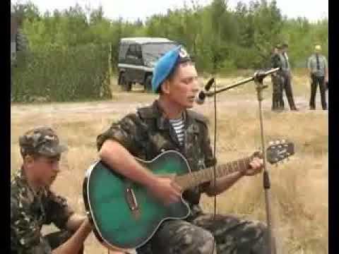 Армейские песни под гитару. Прощай бригада, прощай десант....
