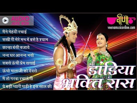 Krishna Dandiya Dance Songs | Janmashtami Dance Songs 2017 | Hindi Devotional Bhajans Audio Jukebox