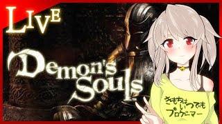 [LIVE] 【Demon's Souls#08】🔔世界とは悲劇なのか…今魂が試されようとしている。🔔【初見プレイ(ネタバレ禁止)】