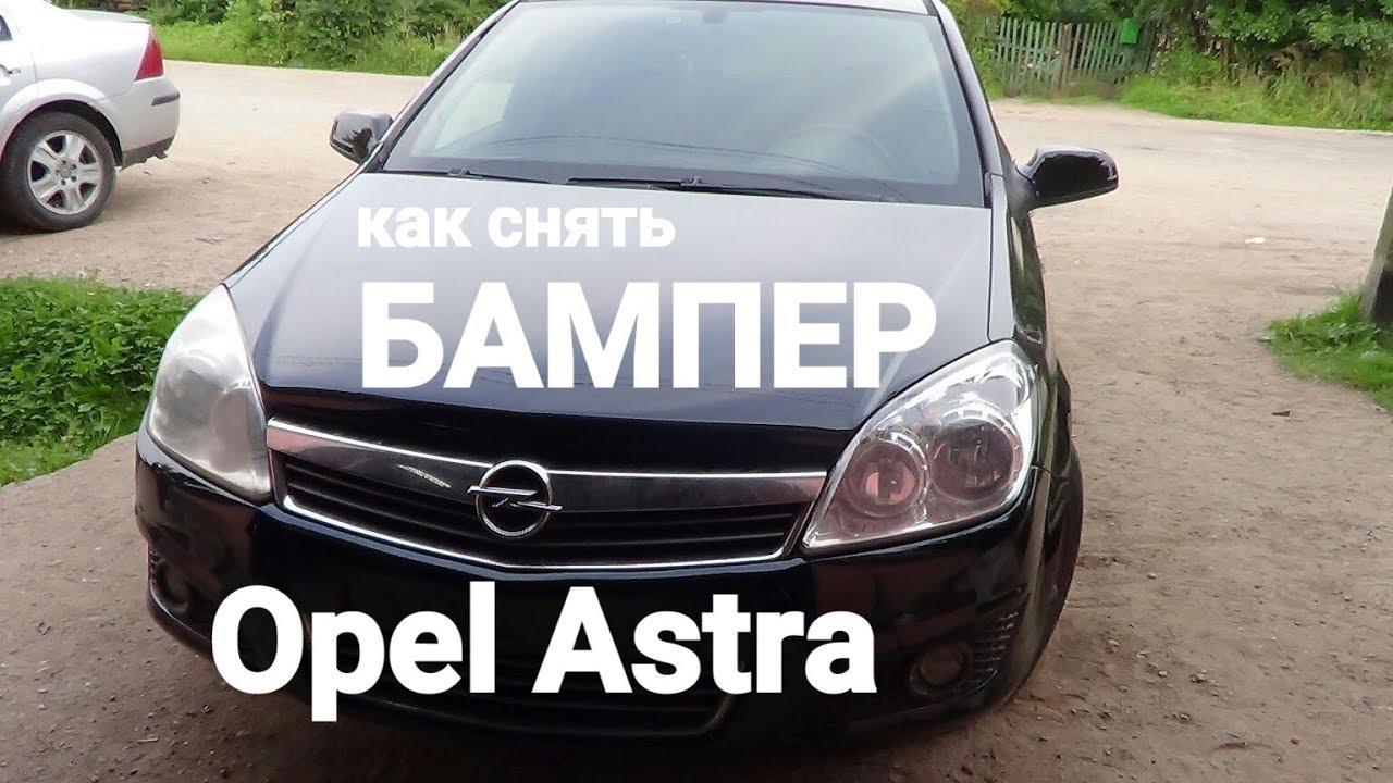 Запчасти для opel astra h 2004-2010 в минске. Широкий ассортимент б/у автозапчастей с разборок. Заглушка (решётка) бампера. Купить б/у запчасти на opel astra h 2004-2010 можно, оставив заявку в личном кабинете, либо.