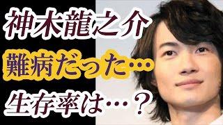 【驚愕】神木龍之介、とんでもない難病だった…イケメン俳優に苦労の過去...