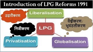 Introduction of LPG Reforms 1991- Liberalisation, Privatisation and Globalisation - India Economy