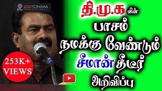 Shocking decision from Seeman – Siding with DMK ?.. - 2DAYCINEMA.COM