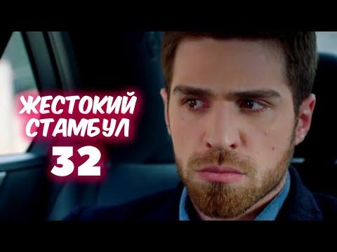 ЖЕСТОКИЙ СТАМБУЛ 32 серия с русской озвучкой. Джерен и Шениз. Анонс