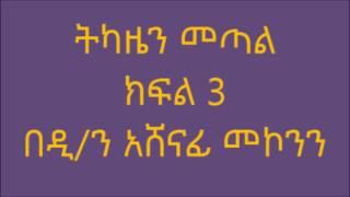 ትካዜን መጣል ክፍል 3 ዲ /ን አሸናፊ መኮንን Tekazen Metal Deacon Ashenafi Mekonnen Part 3