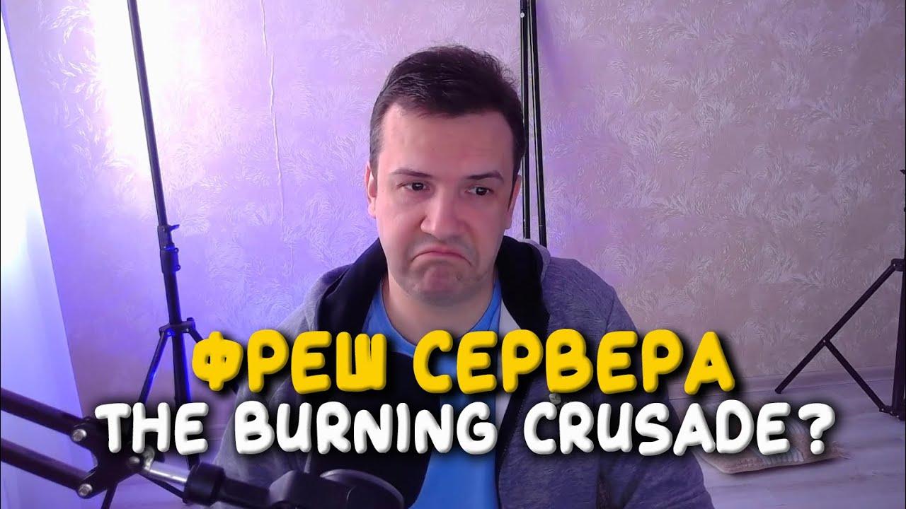 """Немного слов о Вестнике Рока, """"фреш сервер"""" The Burning Crusade"""