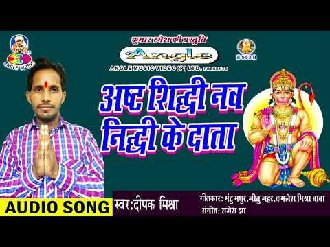 अष्ट शिद्धि निद्धि के दाता # Asht Shidhi Nav Nidhi Ke Data # Deepak Mishra