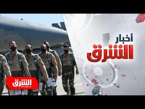 القوات الجوية السعودية تصل إلى اليونان للمشاركة في 'عين الصقر1' - أخبار الشرق