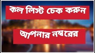 বাংলালিংক সিম থেকে কল লিস্ট চেক করবেন || How to check in your Banglalink Sim Call History?
