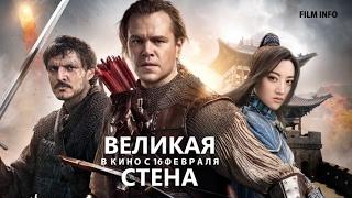 Великая стена (2016) Трейлер к фильму (Русский язык)
