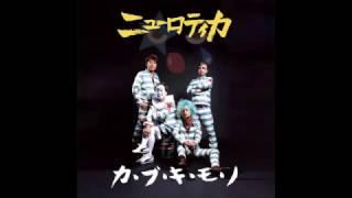 ニューロティカの新曲iTunes等で配信中! 「カ・ブ・キ・モ・ノ」 https...