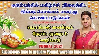 பொங்கல் வைக்க வேண்டிய நல்ல நேரம், வைக்கும் முறை & வழிபாட்டு முறை|Pongal 2021 Auspicious time& method