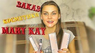 Заказ косметики Mary Kay.(, 2016-02-02T19:49:57.000Z)