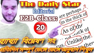 How To Translate| Learn English Through Reading English Newspaper | The Daily Star Editorial |rhr
