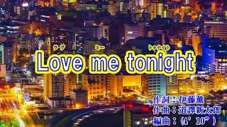 新曲『Love me tonight』山川豊 カラオケ 2018年4月18日発売
