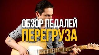 Обзор педалей перегруза - Уроки игры на гитаре Первый Лад