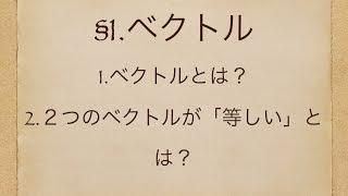 §1.ベクトル(その1)