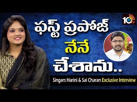 ఫస్ట్ ప్రపోజ్ నేనే చేశాను - హరిణి… Exclusive Interview With Singars Harini & Sai Charan10TV