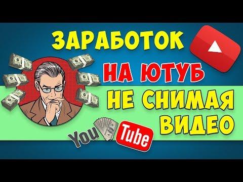 Как Заработать на YouTube с нуля в 2020 году от 1000 рублей в день НЕ снимая видео!
