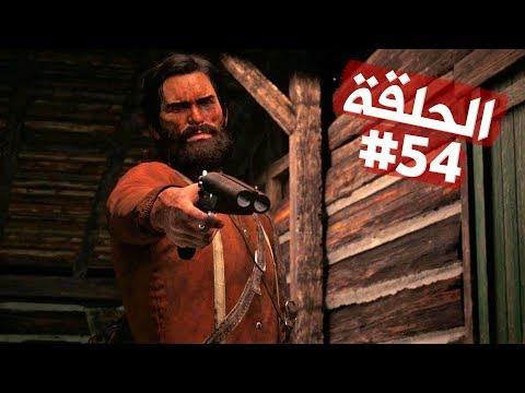 هجوم خطير على المزرعة تختيم لعبة ريد ديد ريدمبشن 2 الحلقة 54 | RDR II Walkthrough