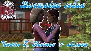 ТОМАС + АЛИСА - Выставка собак #7. (The Sims Pet Stories)