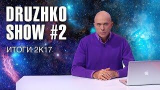Дружко Шоу #2