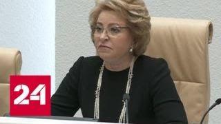Выборы без провокаций: открылась весенняя сессия Совета Федерации - Россия 24