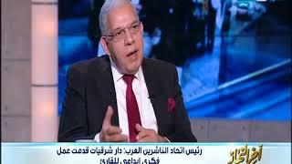 اخر النهار | لقاء مع محمد رشاد رئيس اتحاد الناشرين العرب