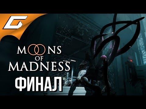 MOONS Of MADNESS ➤ Прохождение #4 ➤ СПУТНИКИ БЕЗУМИЯ [Финал\Все концовки]