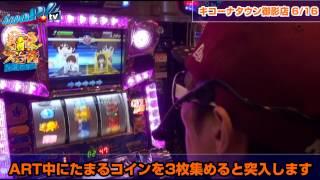 真・スロ番 〜夏の陣〜 vol.15
