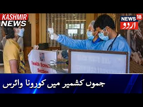 Kashmir News | جموں کشمیر میں آج کورونا وائرس کے دو سو سے زائد نئے کیس درج
