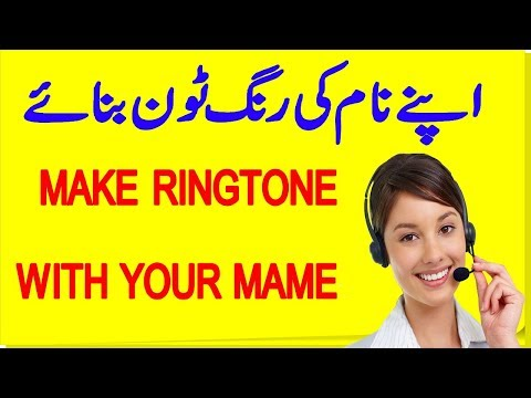 How to Make a Name Ringtone with Your Name Online easy way in Urdu / Hindi/2018😜