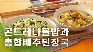 [1minute recipe] 곤드레나물밥과 홍합 배추…