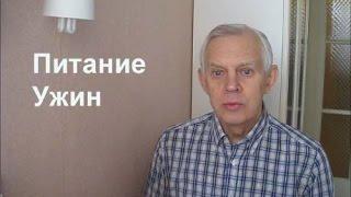 Питание Ужин Alexander Zakurdaev