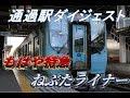 【もはや特急!】青い森鉄道ねぶたライナー 通過駅ダイジェスト