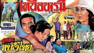 เหนือบารมี | Thai Movie